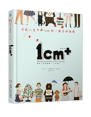 1cm+:寻找人生中那1cm的一段幸福旅程.pdf