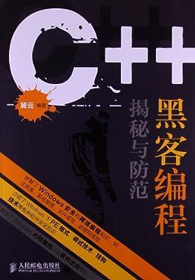 C++黑客编程揭秘与防范.pdf