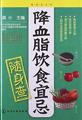 降血脂饮食宜忌随身查.pdf