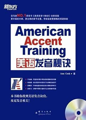 新东方•美语发音秘诀.pdf