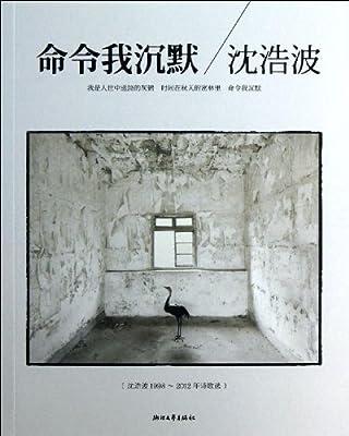 命令我沉默:沈浩波1998-2012年诗歌选.pdf