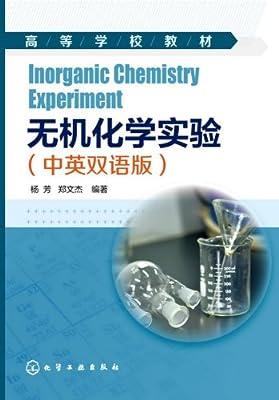 无机化学实验.pdf