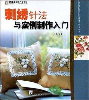 刺绣针法与实例制作入门.pdf