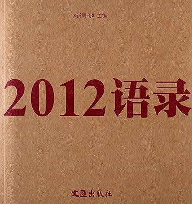 2012语录.pdf