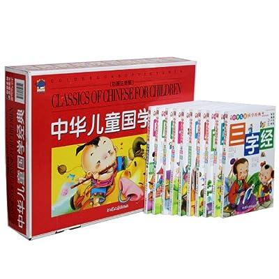 中华儿童国学经典全10册.pdf