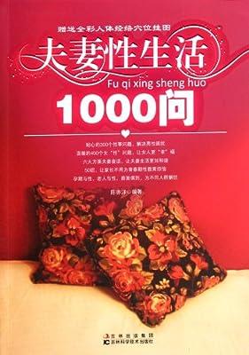 夫妻性生活1000问.pdf