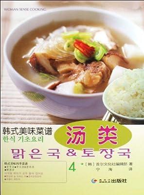 韩式美味菜谱:汤类.pdf