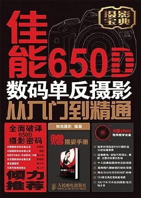 佳能650D数码单反摄影从入门到精通.pdf