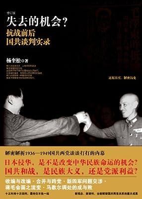 失去的机会:抗战前后国共谈判实录.pdf