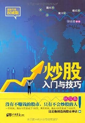 炒股入门与技巧.pdf