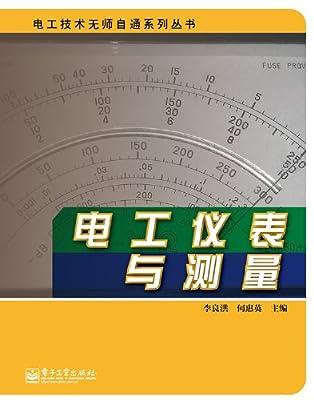 电工仪表与测量.pdf