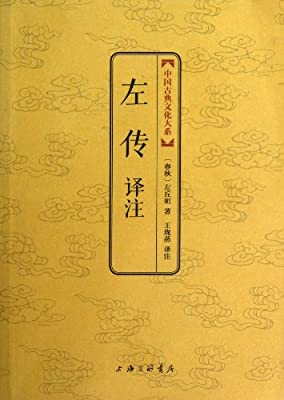 中国古典文化大系第一辑:左传译注.pdf