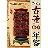 2006古董拍卖年鉴:杂项