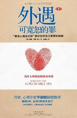 外遇:可宽恕的罪.pdf