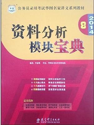 2014公务员录用考试华图名家讲义系列教材资料分析模块宝典.pdf