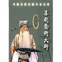 马连良:京剧艺术大师