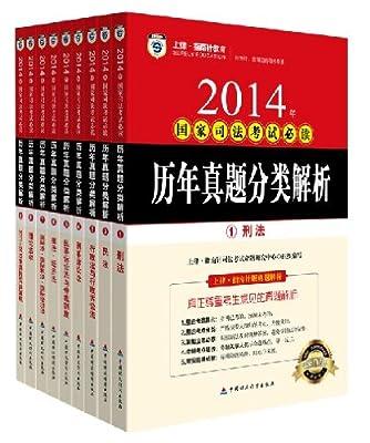 上律·指南针 2014年国家司法考试必读 历年真题分类解析 第八版 套装共9册.pdf