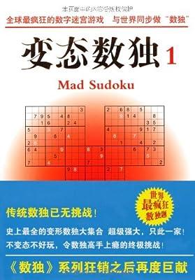 变态数独.pdf