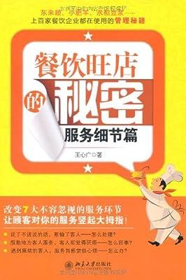 餐饮旺店的秘密:服务细节篇.pdf