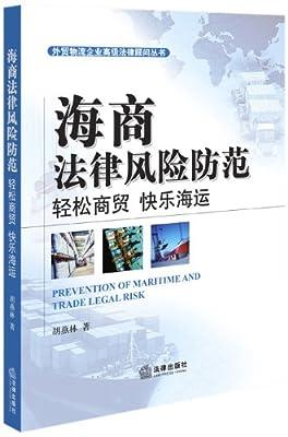 海商法律风险防范:轻松商贸、快乐海运.pdf