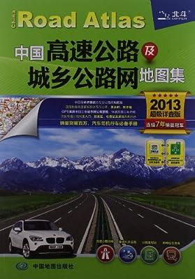中国高速公路及城乡公路网地图集.pdf