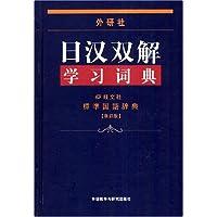 日汉双解学习词典:标准国语辞典