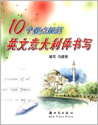 10个要点规范英文意大利体书写.pdf