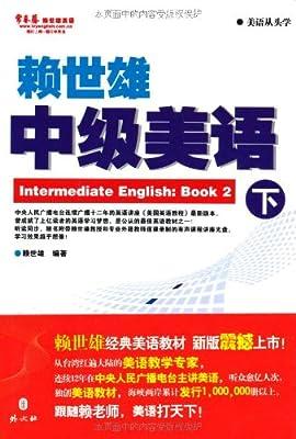 赖世雄中级美语.pdf