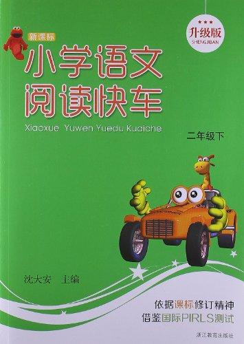 【小学语文阅读快车:2年级(下册)(新课标)(升级版)评论/怎么