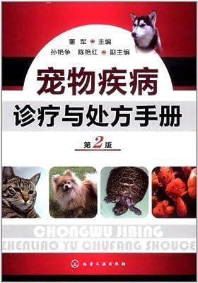 宠物疾病诊疗与处方手册.pdf