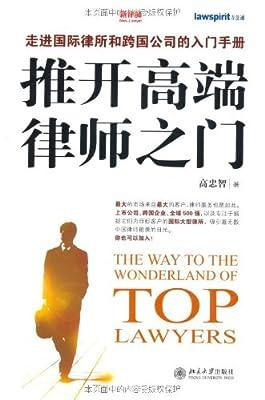 推开高端律师之门:走进国际律所和跨国公司的入门手册.pdf