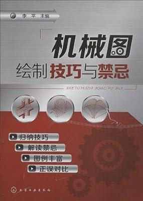 机械图绘制技巧与禁忌.pdf