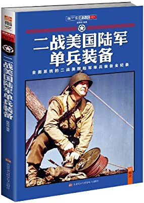二战美国陆军单兵装备.pdf