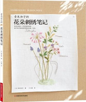 青木和子的花朵刺绣笔记.pdf