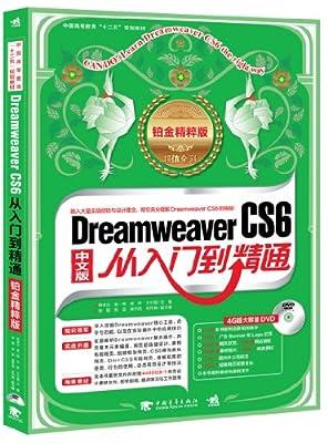Dreamweaver CS6从入门到精通.pdf