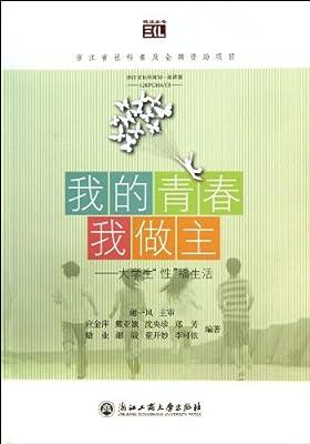 我的青春我做主--大学生性福生活/悦读丛书.pdf