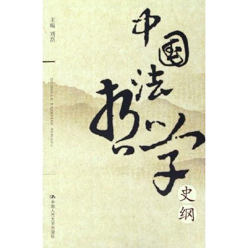中国法哲学史纲