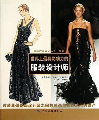 世界上最具影响力的服装设计师.pdf