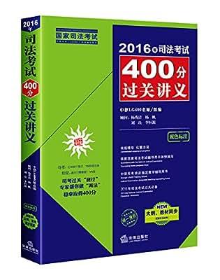 2016年司法考试400分过关讲义.pdf
