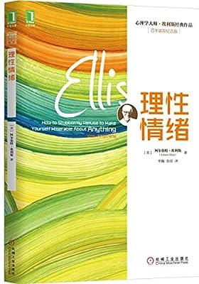 理性情绪:百年诞辰纪念版.pdf