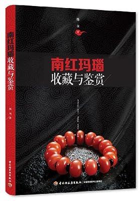 南红玛瑙收藏与鉴赏.pdf