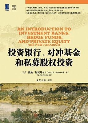 投资银行、对冲基金和私募股权投资.pdf