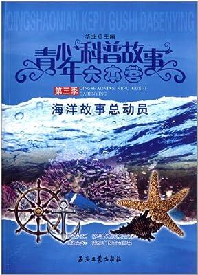 青少年科普故事大本营:海洋故事总动员.pdf
