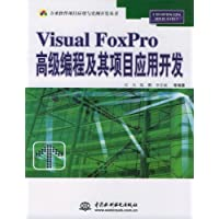 Visual FoxPro高级编程及其项目应用开发