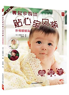 零起步钩出贴心宝贝装:亲情暖暖篇.pdf