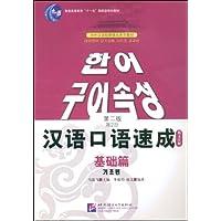 汉语口语速成:基础篇