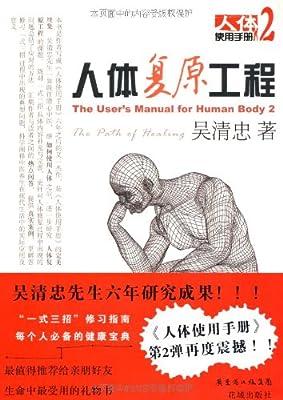人体复原工程:人体使用手册2.pdf