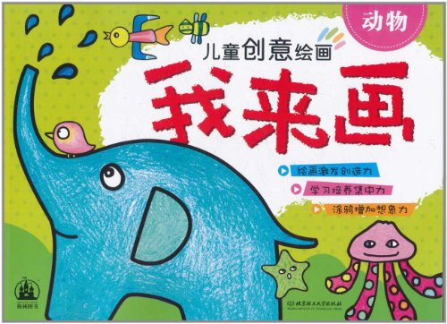儿童创意绘画:我来画?动物图片