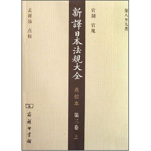 新译日本法规大全点校本(第三卷上下)