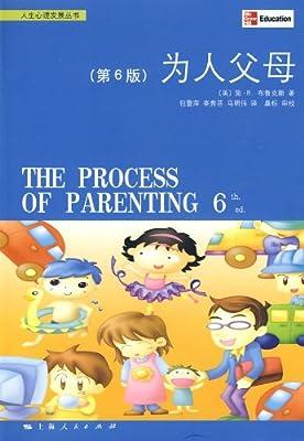 为人父母.pdf